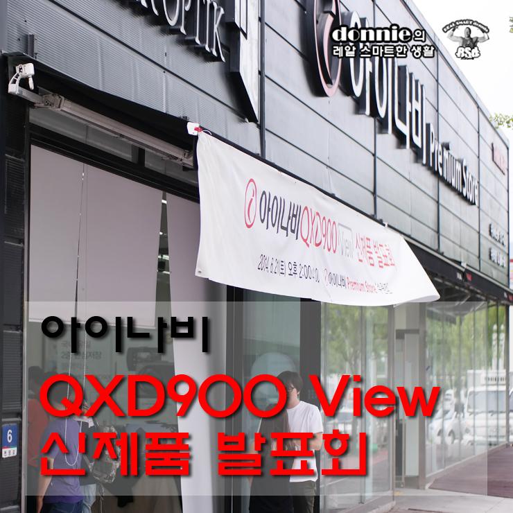 QXD900VIEW_1.jpg